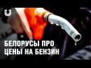Пересядут ли белорусы на общественный транспорт из за дорогого топлива