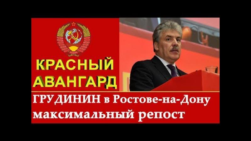 Грудинин Ростов на Дону МАКСИМАЛЬНЫЙ РЕПОСТ