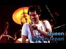 Queen Live In Japan 1979 Killer Queen Bicycle Race I'm In Love With My Car medley