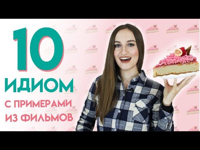 10 идиом с примерами из фильмов разговорный английский для начинающих English Spot