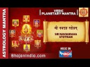 Shri Navagraha Stotram Group chant Mantra Vedic Planetary Mantra