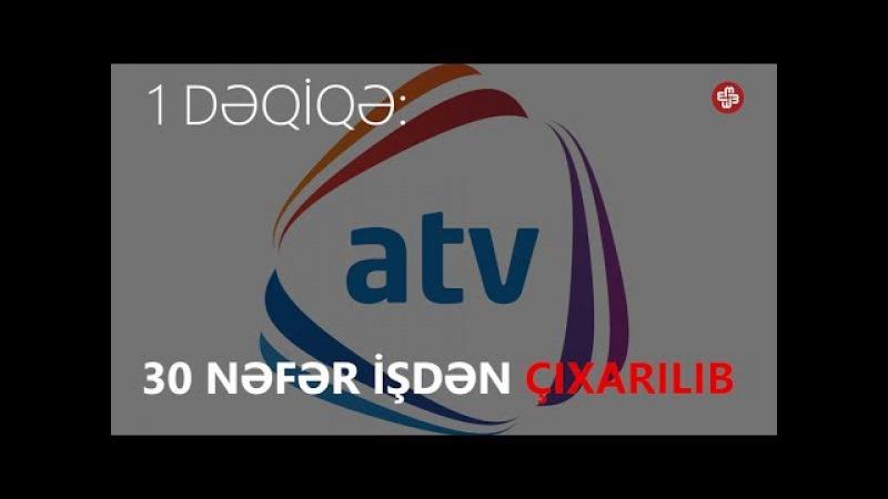 1DƏQİQƏ: ATV-nin 30 əməkdaşı işdən çıxarılıb