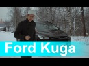 Ford Kuga II 1.6AWD - видео с YouTube-канала AcademeG