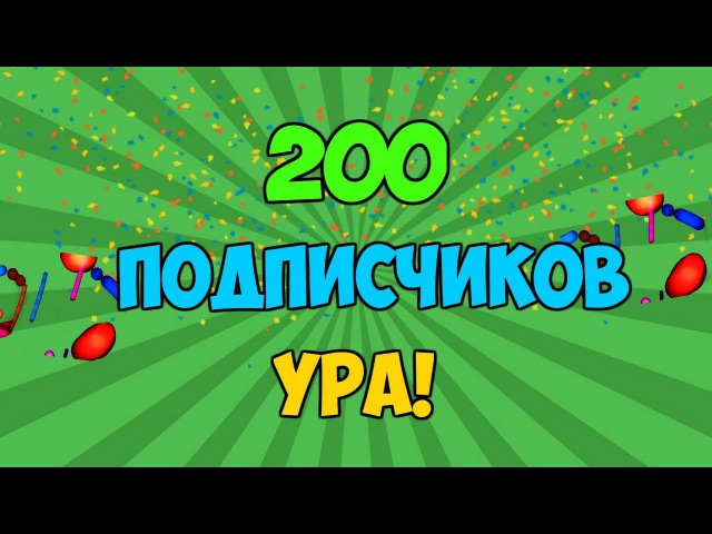 СПАСИБО ВАМ ЗА 200 ПОДПИСЧИКОВ   ЭПИК-ВИДЕО   DontWrong:D