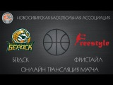 23.09.2017. НБА. Бердск - Фристайл.