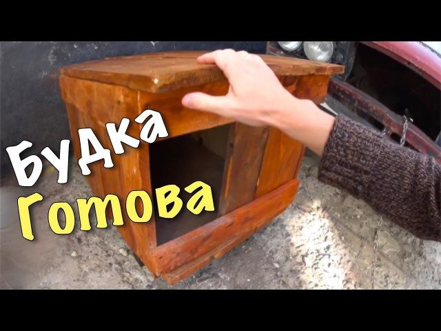 Будка для собаки готова. Иван Улыбашев. Город Ставрополь.