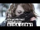 ALISA GERDT - Когда растает первый снег