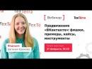 Продвижение «ВКонтакте» фишки, примеры, кейсы, инструменты