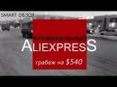 AliExpress кинул на $540 Что делать если у вас украли посылку