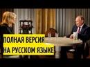 Интервью Путина каналу NBC Эту версию в США НЕ ПОКАЖУТ Не отредактированное интервью