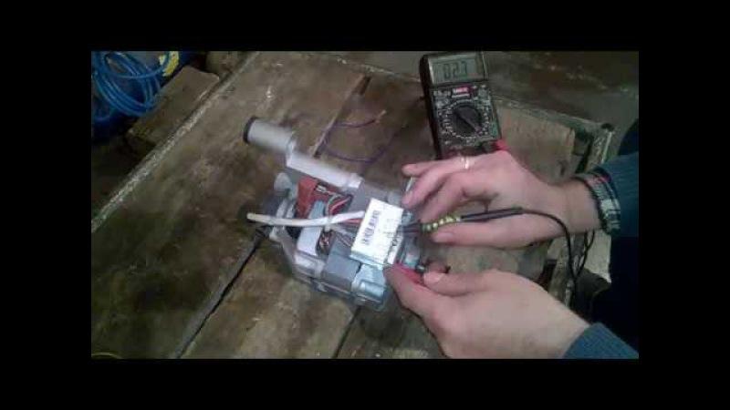 Проверить и запустить мотор со стиральной машины