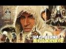 Assassin's Creed Origins - Нападение мятежников
