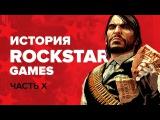 История компании Rockstar. Выпуск 10 Red Dead Revolver, Red Dead Redemption