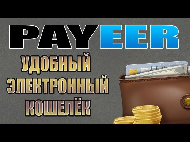 Как зарегистрировать PAYEER кошелёкPayeer -Пополнение, Вывод, Обмен, Перевод средств.