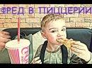 VLOG №5 ФРЕД В ПИЦЦЕРИИ Кушаем пиццу и мороженое в кафе Здороваемся с кусочком PROSTO PIZZA
