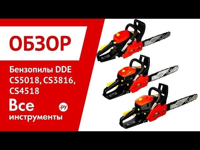 Обзор бензопил DDE CS5018, CS3816, CS4518