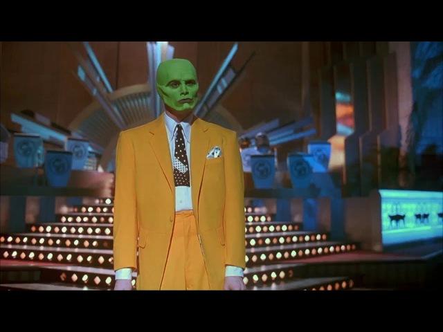 Хочу знать где мой деньги Маска (1994) Джим Керри отрывок из фильма Маска