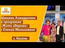 """Шамиль Ахмаудллин и его ученица в телепередаче """"Жить Здорово"""" с Еленой Малышевой."""