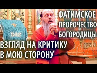 Взгляд на Критику о Себе. Фатимское пророчество Богородицы. Головин Владимир