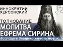 ВЕЛИКАЯ МОЛИТВА Великого Поста Ефрем Сирин Уныние Молчание Иннокентий Херсонский
