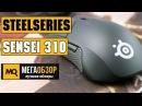 SteelSeries Sensei 310 обзор мышки