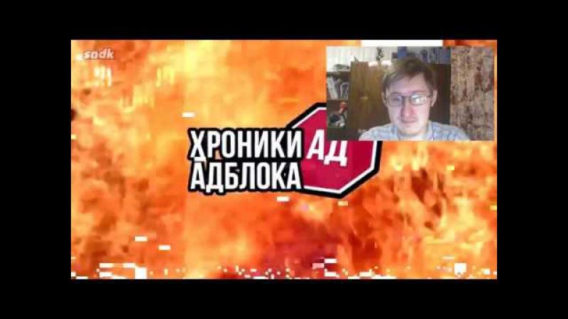 Реакция на ПОПРОСИТЕ ПОМОЩИ У АНГЕЛА Хроники Адблока Сыендук