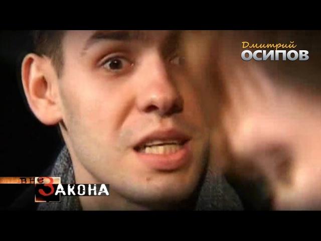 Дмитрий Осипов в программе Вне закона - 2011
