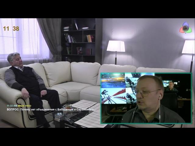 Ответы В.И. Алксниса на вопросы зрителей канала Нейромир-ТВ (Часть 1)