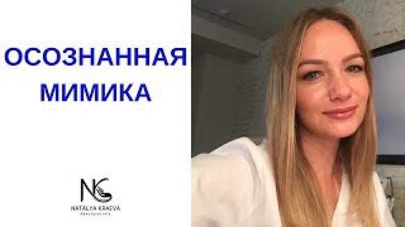 ОСОЗНАННАЯ МИМИКА. Почему важно следить за мимикой лица?Наталья Краева