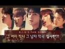 BIGINNING 을 위한 노래, B.I.G의 FAN SONG/B.I.G's FAN SONG dedicated to BIGINNINGS::Makestar