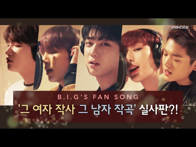 BIGINNING 을 위한 노래, B.I.G의 FAN SONG/B.I.G's FAN SONG dedicated to BIGINNINGS::Makestar