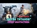 НОВЫЙ ФАНТАСТИЧЕСКИЙ ФИЛЬМ БИТВА ТИТАНОВ ПАДЕНИЕ ТИТАНОВ HD ИГРОФИЛЬМ 2017