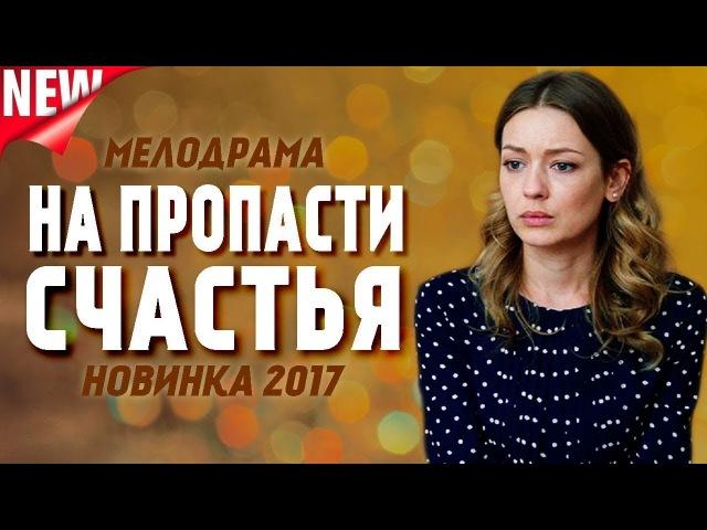 Обалденный фильм \ Не в деньгах счастье \ НОВИНКИ 2017 Русские мелодрамы 2017