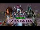 Фильм Warcraft Сильвана Alamerd