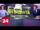 Факты : Москвичи переживают выходки стихии стойко. От 5 февраля 2018 года - Россия 24