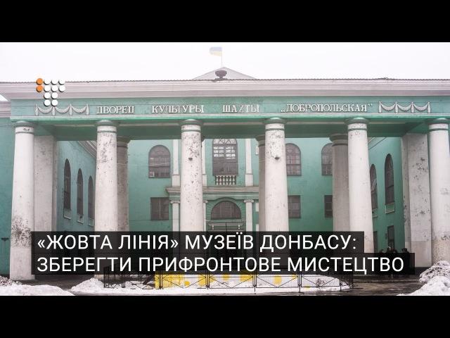 «Жовта лінія» музеїв Донбасу зберегти прифронтове мистецтво