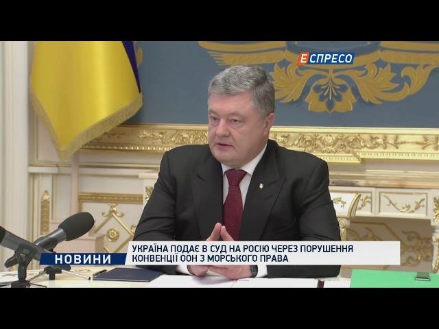 Україна подає в суд на Росію через порушення Конвенції ООН з морського права смотреть онлайн без регистрации