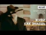 Александр Буйнов - Живи, как знаешь (Official video)