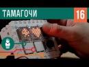 Тамагочи «Space Invaders» — ретро-игрушка на Arduino своими руками. Проекты для начинающих