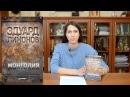 НОВАЯ книга Эдуарда Лимонова Монголия