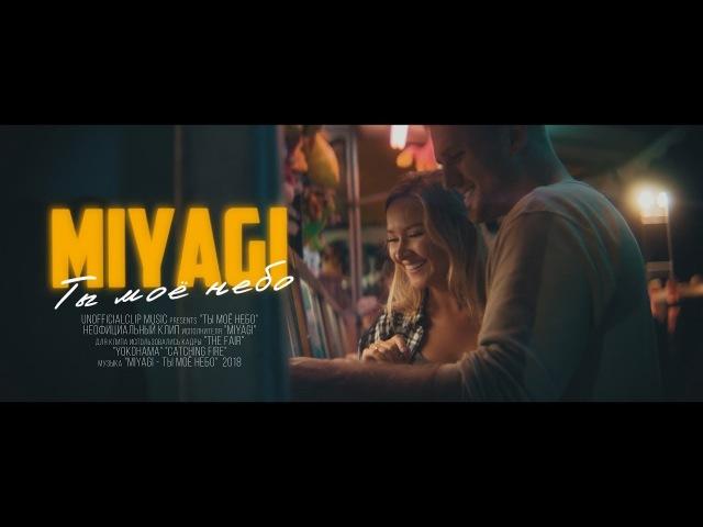 MiyaGi Ты моё небо Unofficial clip 2018