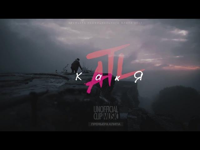 ATL - Как Я (Премьера видео 2017)