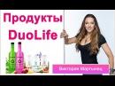 Продукты DuoLife! Обзор продукции ДуоЛайф от Виктории Мартынец