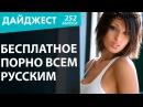 Бесплатное порно всем русским Новостной дайджест №252