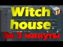 WITCH HOUSE ТРЕК ЗА 3 МИНУТЫ в FL STUDIO ПИШЕМ МУЗЫКУ САМИ МУЗЫКА ИЗ НИЧЕГО