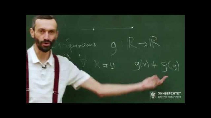 Геометрия и группы. Алексей Савватеев. Лекция 6.1. Взаимно-однозначное соответствие