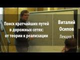 Лекция 1 Поиск кратчайших путей в дорожных сетях от теории к реализации Виталий Осипов