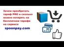 Партнерская программа spoonpay PRO акаунт