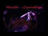 St. Vagina Dentata - Москва-Скотобаза (UNITED METAL MOSCOW 05.01. ROCK HOUSE)