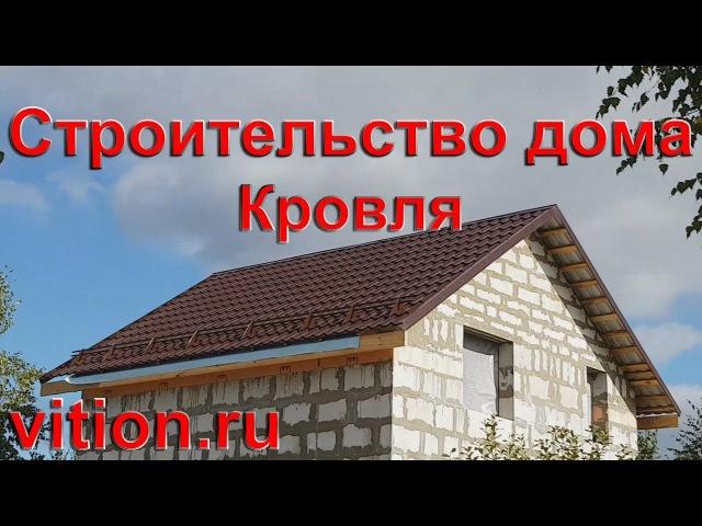 Строительство дома 6х6. Кровля процесс и стоимость